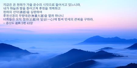 후천 조화선경은 신인합일의 평화와 상생의 세계