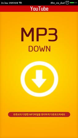 음악(mp3) 스트리밍 & 다운 어플
