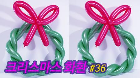 풍선아트 크리스마스 화환 만들기 #36 (동영상 포함)