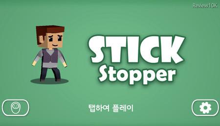 [리뷰 #53] 스틱 스토퍼(Stick Stopper), 달려라 기봉아