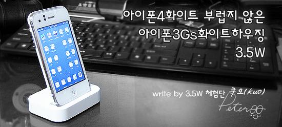 [3.5W 체험단] 아이폰4화이트 부럽지 않은 아이폰3Gs화이트하우징 3.5W