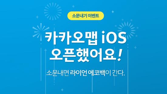 카카오맵 iOS 4.0 오픈이벤트