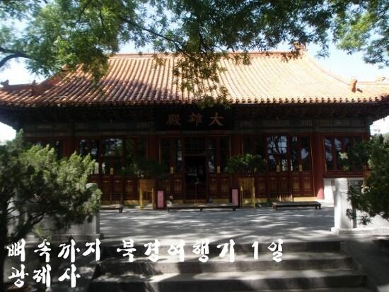 뼈속까지 북경여행기 - 1일 광제사广济寺