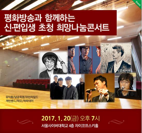 서울사이버대학교와 평화방송이 함께하는 희망나눔콘서트에 초대합니다