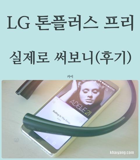 완벽한 무선! 블루투스 이어폰 LG 톤플러스 프리 사용기