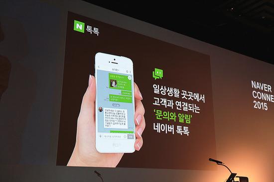 '라이브, 연결, 모바일' 네이버 커넥트 2015 현장스케치