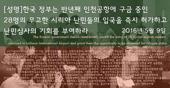 [성명]한국 정부는 반년째 인천공항에 구금 중..