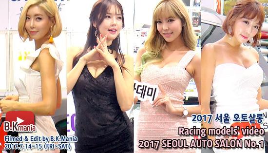 [영상] 2017 서울 오토살롱 레이싱모델 영상(1)