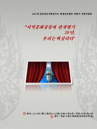 2017년 경남정보사회연구소 평생교육센터 상반기 직원수련회 일정