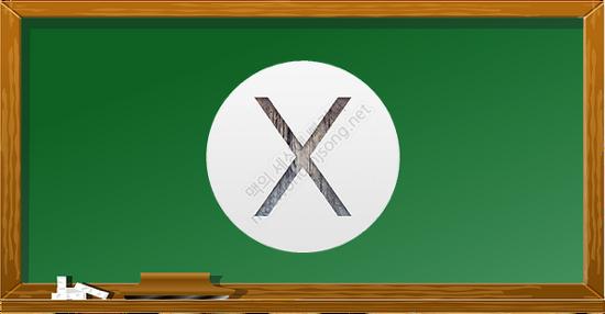 [공지] OS X 기초 사용법 강좌