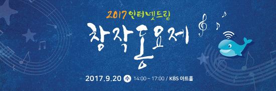 방송통신위원회 - 2017 인터넷드림 창작동요제 참가작 공모 ( 2017년 8월 27일 마감 )