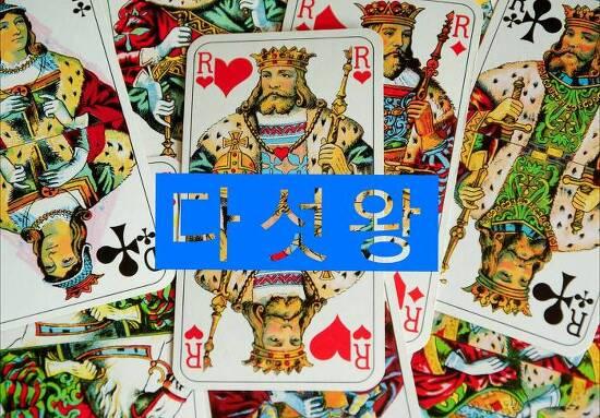 """핵꿀잼 교리비교 """"다섯왕""""의 비밀"""