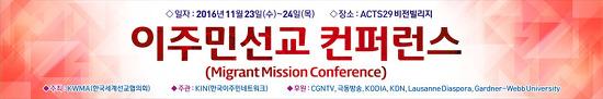 이주민선교 컨퍼런스 성황리에 열려