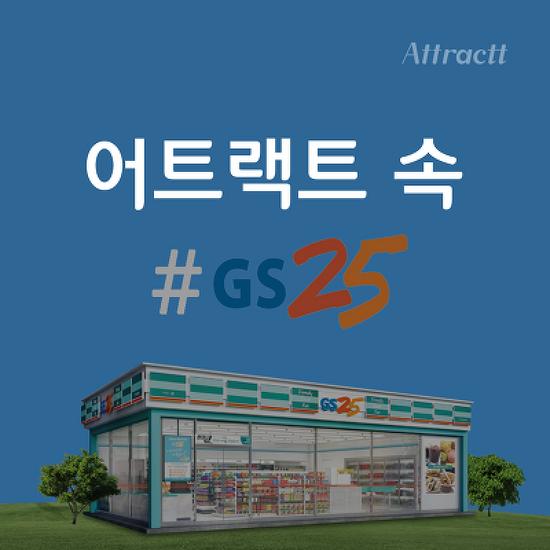 [카드뉴스 2편] 어트랙트 속 #GS25