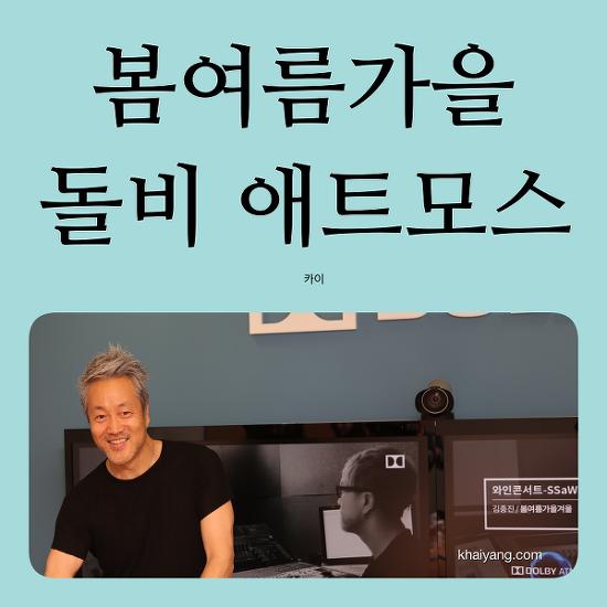 세계최초 돌비 애트모스 믹싱 봄여름가을겨울 와인콘서트 블루레이 공연실황
