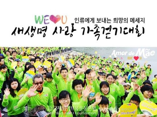 국제위러브유운동본부(장길자회장님) - 새생명..