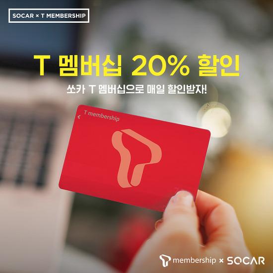 [공지] T 멤버십 할인 개시, 최대 20% 할인