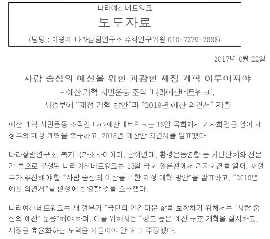 """예산네트워크, 새정부에 """"재정 개혁 방안""""과 """"2018년 예산 의견서"""" 제출"""
