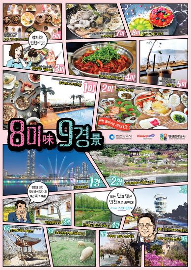 인천 8미9경 시즌2 - <봄 8미9경> 모든 맛과 멋은 인천으로 통한다!