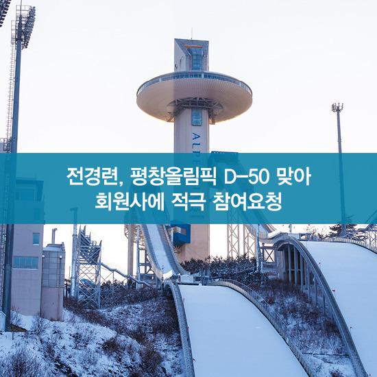 전경련, 평창올림픽 D-50 맞아 회원사에 적극..