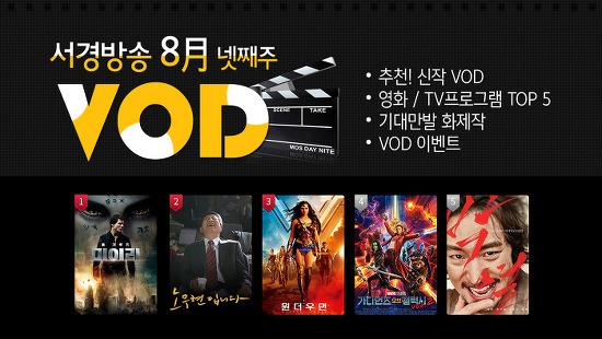 [VOD소식]8월 넷째주 신작 '명탐정 코난:진홍의 연가', '미스터쉐프'