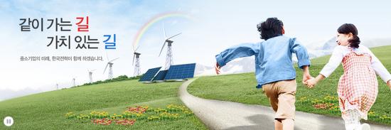 한국전력공사 신입사원을 위한 기획서작성 및 프리젠테이션 기법 강의