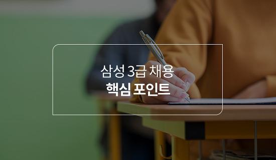 삼성 3급 채용 핵심 포인트! 토익스피킹 기준부터 에세이 팁까지 이것만 알아두자!