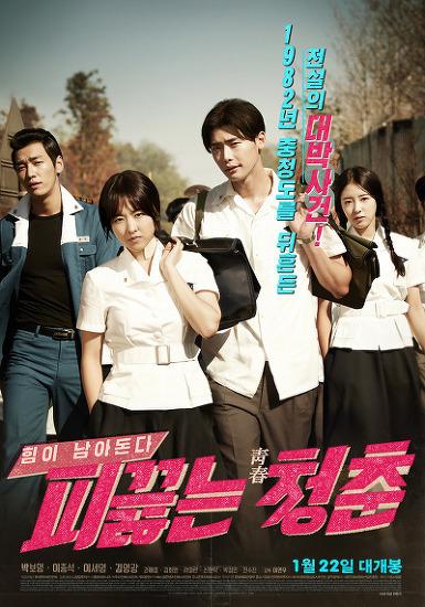 박보영 이종석의 영화 '피끓는 청춘' - 왜 나는 안 꼬시는겨?