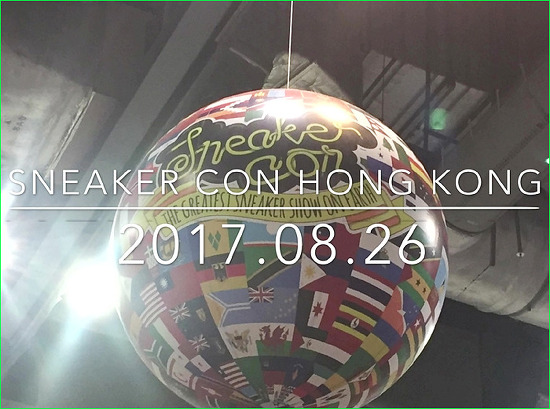 "[2017.08.26] Sneaker Con ""HONG KONG"" Event Recap | 스니커 콘 ""홍콩"" 행사 현장 스케치"