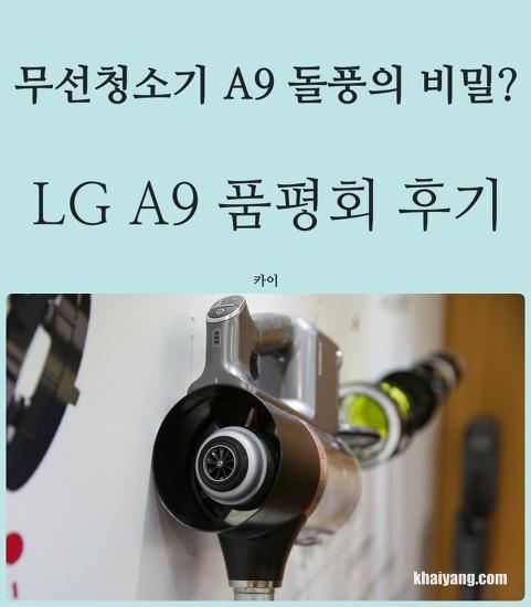 돌풍의 무선청소기 LG 코드제로 A9 비밀은? 품평회 후기