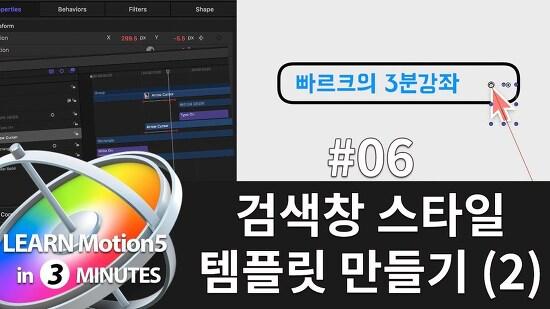 빠르크의 모션5 3분강좌 6강 검색창 스타일 템플릿 만들기 part.2