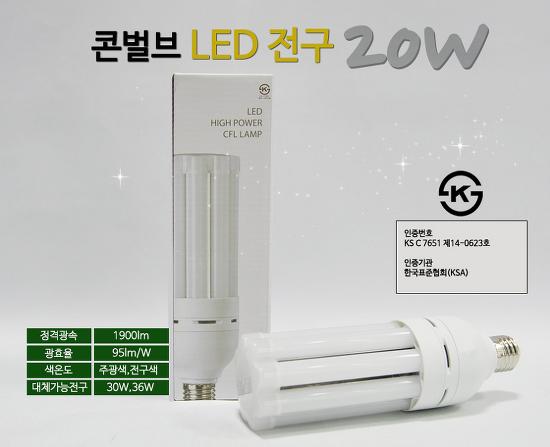 LED램프 이용한 기존 삼파장전구 대체