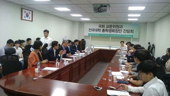 국회교문위원과 전국대학 총학생회장단 간담회