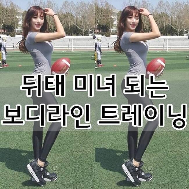 뒤태 미녀 되는 보디라인 트레이닝 : 집에서 몸..