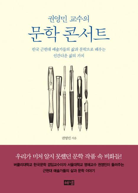 <신간안내> 권영민 교수의 문학 콘서트