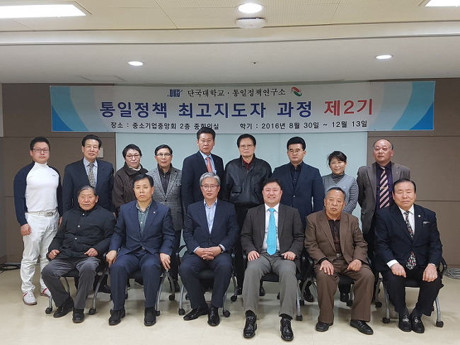 <강의>단국대학교 통일정책최고위과정