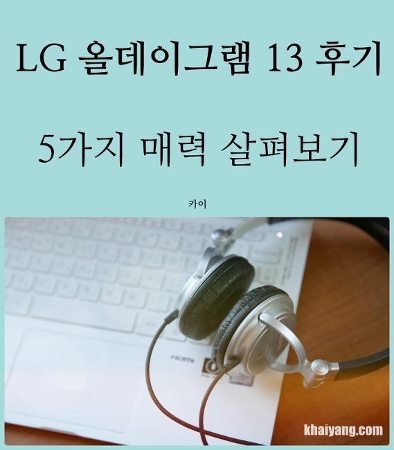 LG 올데이그램 13 후기, 5가지 매력 찾아 보기!