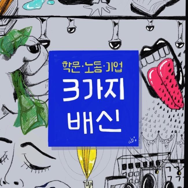 [청년, 노동을 말하다 ➀]서른 한 살, 내 꿈은 한국을 떠나는 것