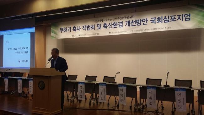 무허가 축사 적법화 및 축산환경 개선방안 국회심포지엄