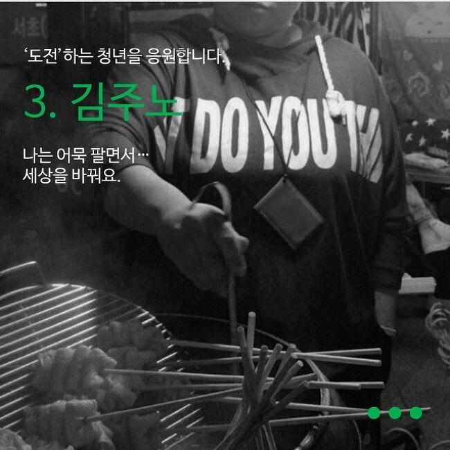 [도전하는 청년을 응원합니다 ③] '나는 어묵 팔면서 세상을 바꿔요' 김주노 (노점 활동가)