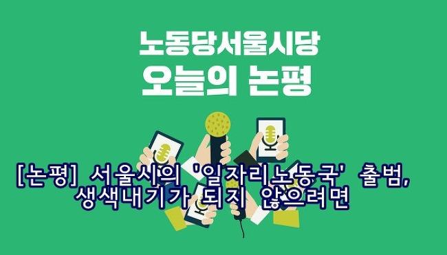 [논평] 서울시의 '일자리노동국' 출범, 생색내..