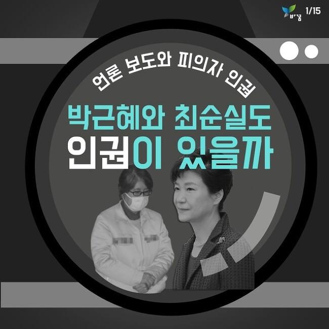 박근혜와 최순실도 인권이 있을까? - 언론 보도와 피의자 인권