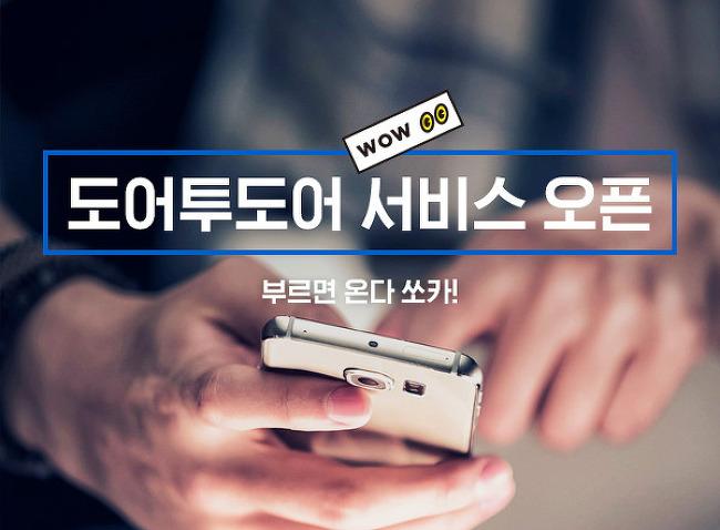 [공지] 부르면 온다, 쏘카 도어투도어 서비스 오픈!
