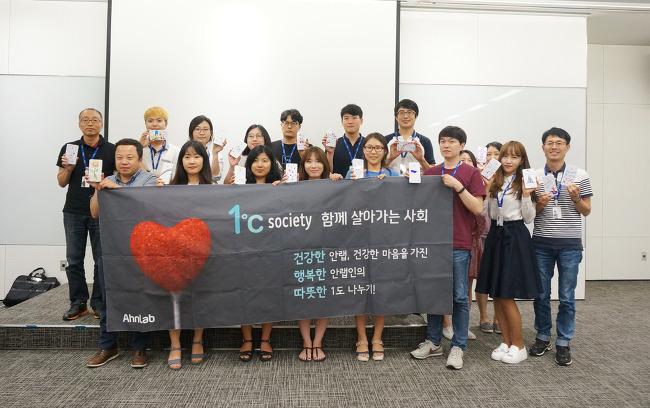 안랩과 함께하는 라이팅캠페인 현장