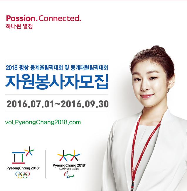 2018 평창 동계올림픽 자원봉사자 모집