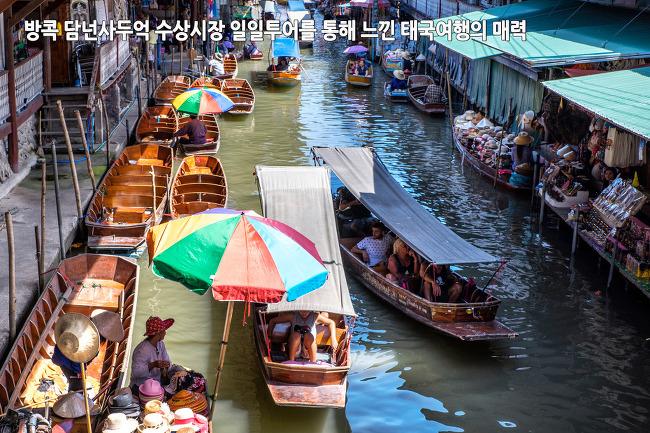 방콕 담넌사두억 수상시장 일일투어를 통해 느낀 태국여행의 매력