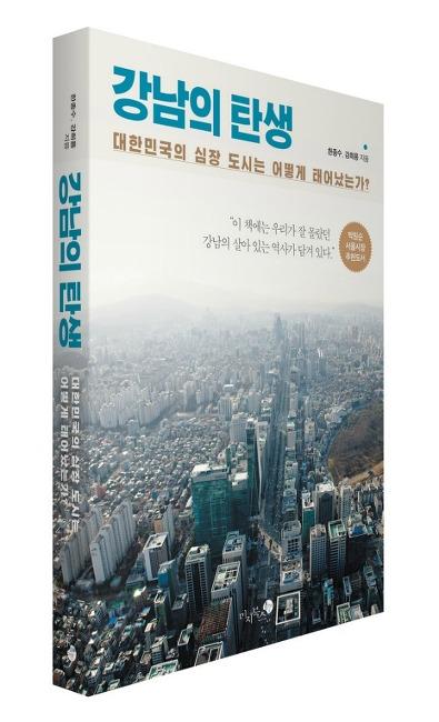 '강남'이란 말조차 없던 시절의 미개발 불모지에서 수도 서울의 특별구가 되기까지 강남 개발의 역사