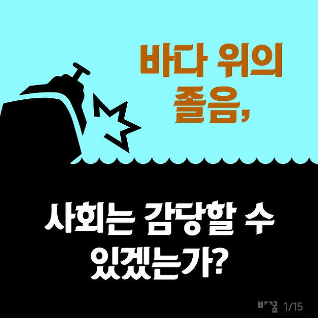 바다 위의 졸음, 사회는 감당할 수 있겠는가?