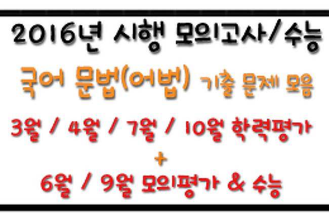 → 국어 문법(어법) 기출 문제 모음 : 2016년 시행 고3 모의고사/수능 기출 문법 - 레전드스터디 닷컴!