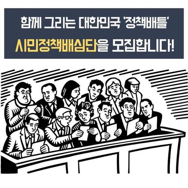 함께 그리는 대한민국 '정책배틀' 시민정책배심단을 모집합니다!
